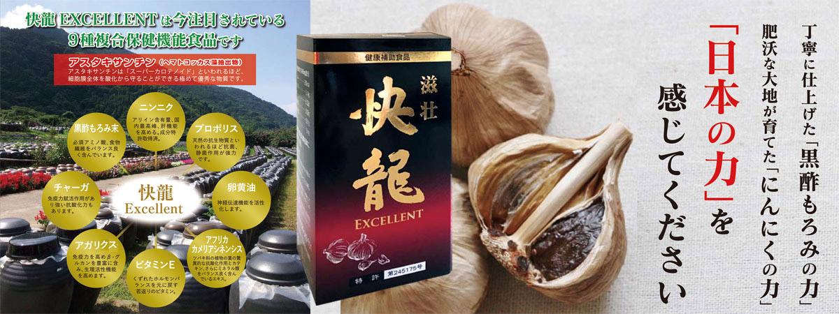 快龍EXCELLENT アスタキサンチン 9種複合保険機能食品